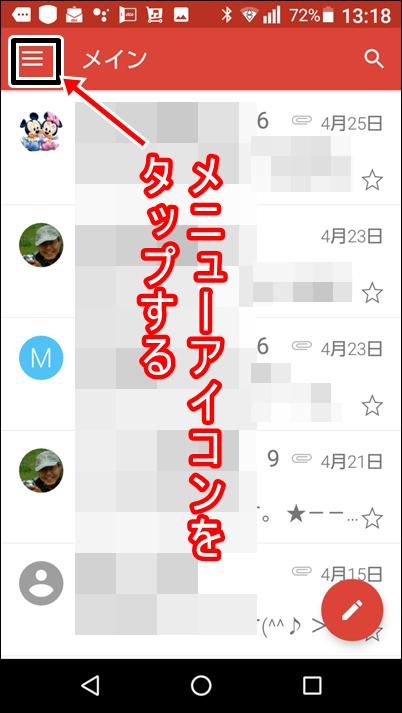 スマホ版Gmailでスレッド表示を解除する手順
