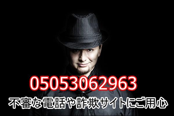 「05053062963」の相手は誰?不審な電話や詐欺サイトにご用心・・・・