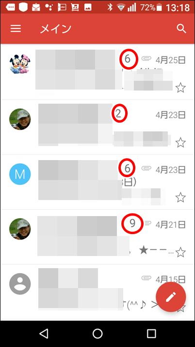 スマホ版Gmailで「スレッド表示解除」をやってみよう!