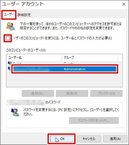 「ユーザーアカウント」画面の設定