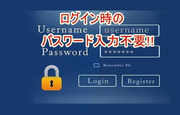 ログイン時のパスワード入力不要