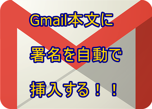Gmail本文に署名を自動で挿入する!!