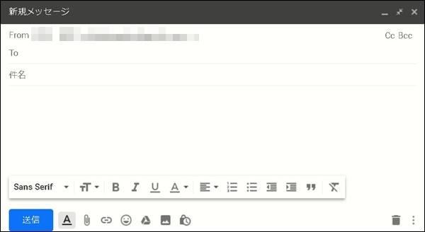 メール新規作成画面