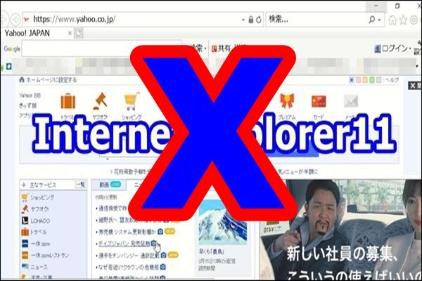 マイクロソフトの要請Internet Explorerはもう使わないで!はIEを使用することへのリスクだった!!