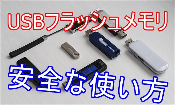 USBフラッシュメモリの取り付け方と安全な取り外し方
