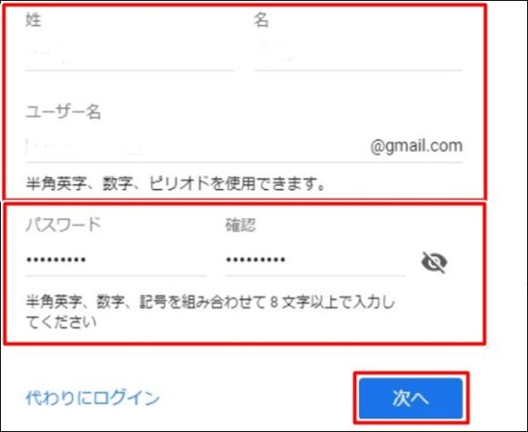 ユーザー名やパスワードの入力