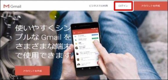 Gmailトップページ