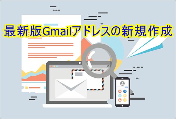 最新版Gmailアドレスの新規作成