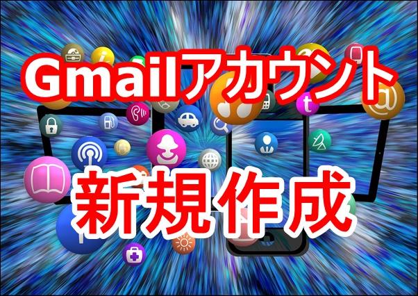 Gmailアカウントの新規作成