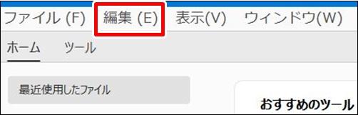「編集」メニュー