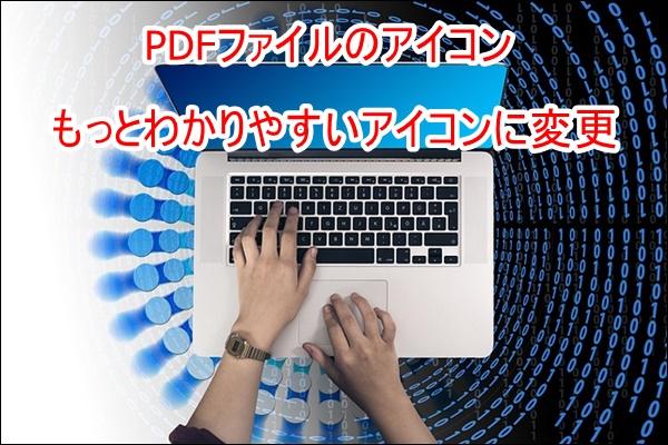 PDFファイルのアイコンをもっとわかりやすいアイコンに変更