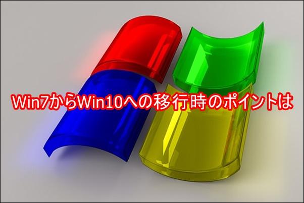 Windows7はセキュリティ面がWindows10に劣る!移行時のポイントは