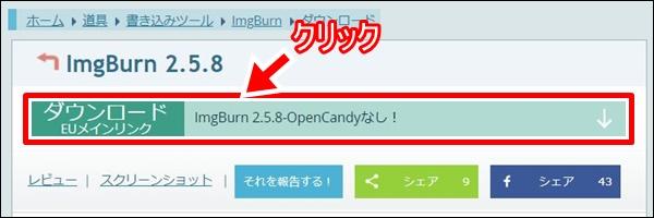 ImgBurnダウンロードサイト