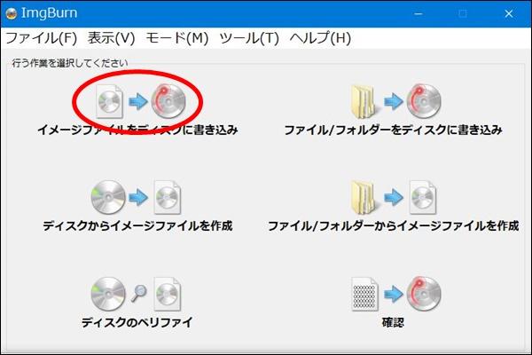 イメージファイルをディスクに書き込み