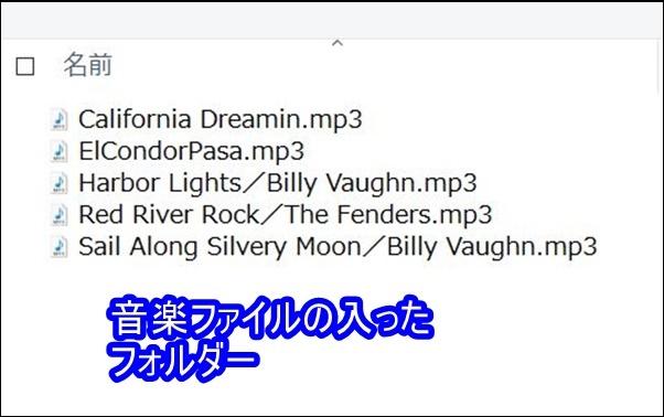 音楽ファイルが入っているフォルダ