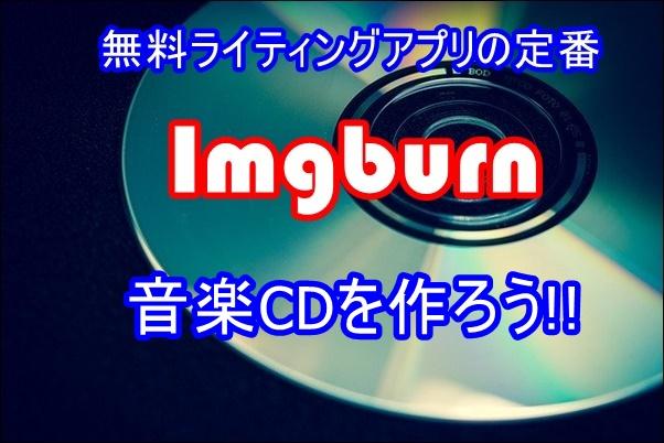 Imgburnを使って音楽CDを作る