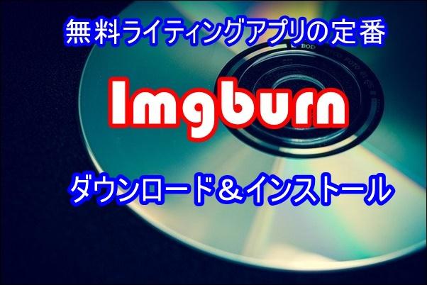ライティングソフト「Imgburn」のダウンロードサイト ・・「Imgburn」はウイルスなのか??