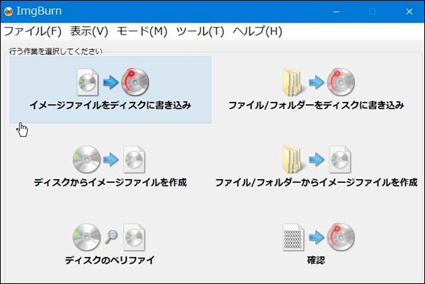 ImgBurnというソフト