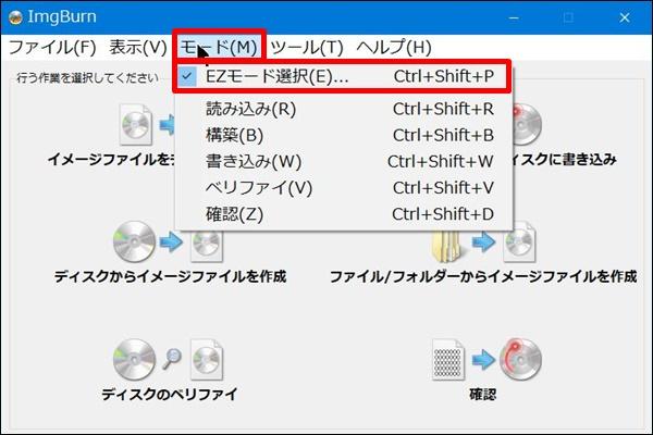 ImgBurnのモードを開いてEZモードになっているのを確認