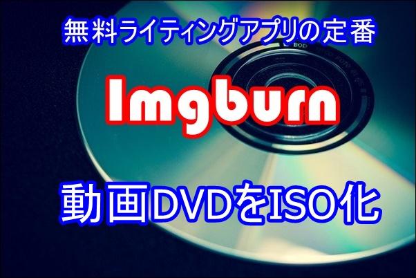動画DVDでISO化する