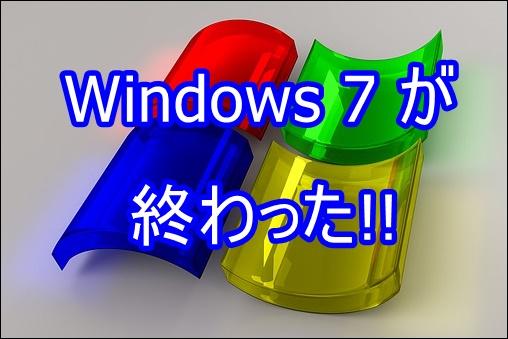 Windows7のサポートが終了しました