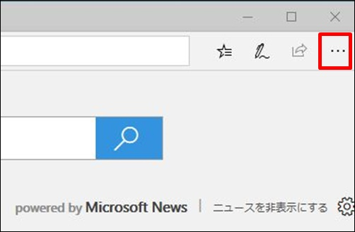 Microsoft Edgeの場合