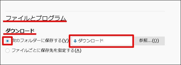 Firefoxの場合