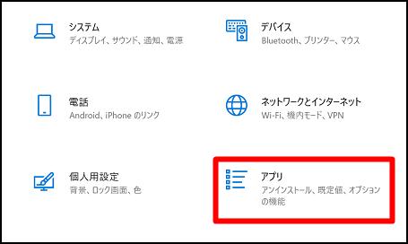 設定画面で「アプリ」をクリックします
