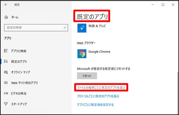 ファイルの種類と、その種類のファイルに関連付けられているアプリケーションが、一覧で表示されます