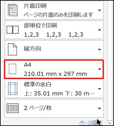 A4サイズ縦2枚の文書をA4サイズ横1枚に2ページに縮小印刷する