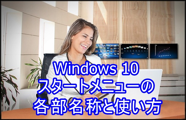 Windows 10スタートメニューの各部名称と使い方