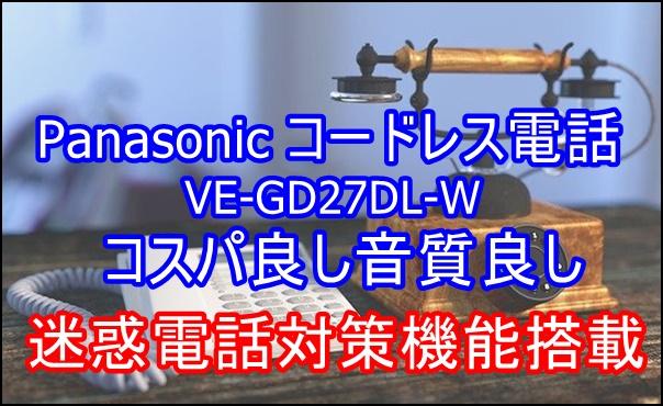 Panasonic コードレス電話 VE-GD27DL-W コスパ良し音質良し【迷惑電話対策機能搭載】